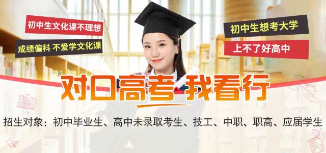 2021第一期对口高考班